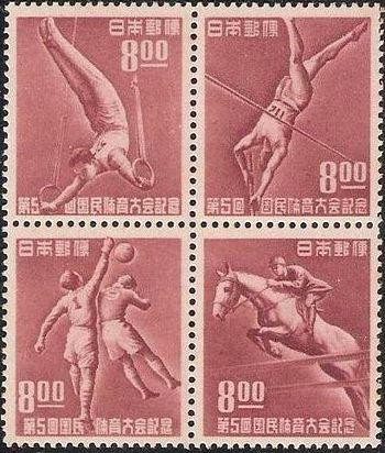 スポーツの切手|日本の国体(国...