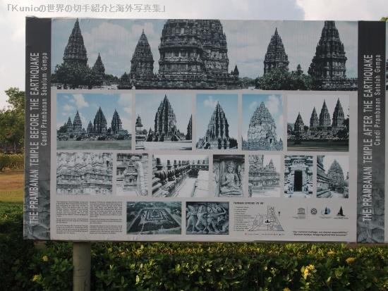 プランバナン寺院群の画像 p1_23