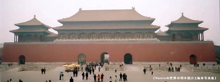 北京・故宮博物館(紫禁城) ■北京・故宮博物館(紫禁城)の大和殿 大和殿は故宮最大の宮殿であり、