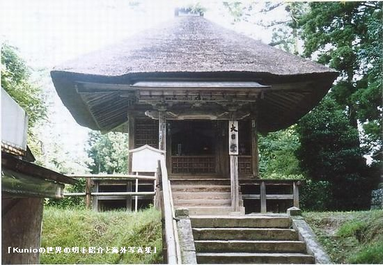 中尊寺・大日堂